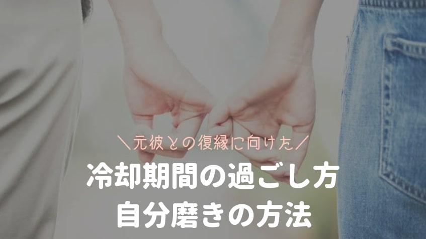 【女性向け】元彼との復縁に向けた冷却期間の過ごし方・自分磨きの方法
